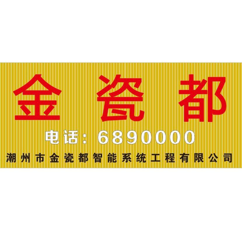 潮州市金瓷都智能系统工程有限公司